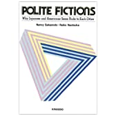 異文化間の理解と誤解 Polite fictions: why Japanese and Americans seem rude to each other