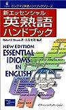 新エッセンシャル 英熟語ハンドブック (ロングマン英語ハンドブックシリーズ)