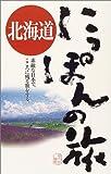 にっぽんの旅〈1〉北海道 (にっぽんの旅 (1))