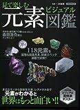 見て楽しむ 元素ビジュアル図鑑 (洋泉社MOOK)