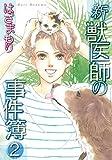 新・獣医師の事件簿2 (LGAコミックス)