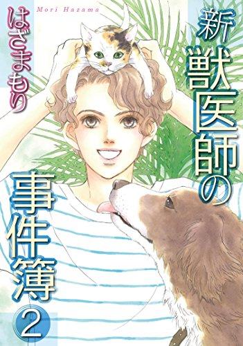 新・獣医師の事件簿2 (LGAコミックス)の詳細を見る