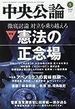 中央公論 2018年 05 月号 [雑誌]