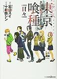 東京喰種-トーキョーグール-[日々] (JUMP j BOOKS)