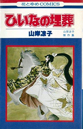 ひいなの埋葬 (花とゆめCOMICS 山岸凉子傑作集 2)の詳細を見る