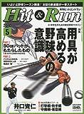 Hit & Run (ヒットエンドラン) 2010年 05月号 [雑誌]
