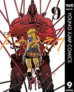 ノー・ガンズ・ライフ 9 (ヤングジャンプコミックスDIGITAL)