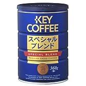 キーコーヒー スペシャルブレンド 360g