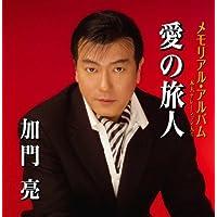 愛の旅人-メモリアルアルバム-