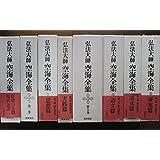 弘法大師 空海全集 全8巻セット