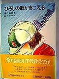 ひろしの歌がきこえる (1979年) (児童文学創作シリーズ)