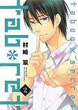 tab*ret (2) (シルフコミックス)