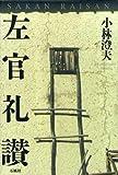 左官礼讃 画像