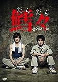 鱈々(だらだら) [DVD]