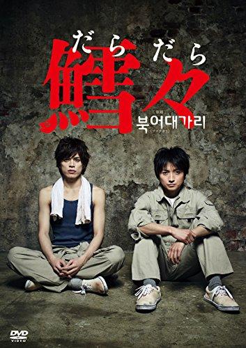 鱈々(だらだら)[DVD]