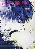 東京喰種 トーキョーグール : re 9 (ヤングジャンプコミックス)