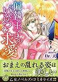 偏執王子のいびつな求愛 (乙女ドルチェ・コミックス)