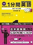 岩村圭南の1分間英語 スピーキング編 新装版
