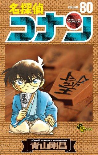 名探偵コナン 80 (80) (少年サンデーコミックス)