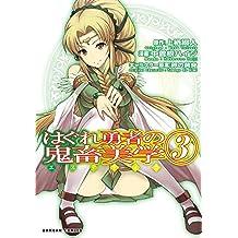 はぐれ勇者の鬼畜美学 3巻 (ダンガン・コミックス)