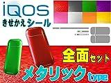 A.P.O(エーピーオー) アイコス シール メタリック (赤) レッド 全面 ステッカー iQOS 無地 単色