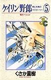 ケイリン野郎(5) (ジュディーコミックス)