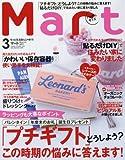 Mart(マート) バッグinサイズ 2017年 03 月号 [雑誌]