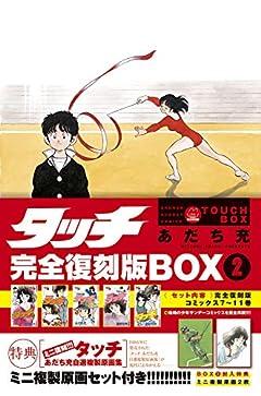 タッチ完全復刻版BOX (2) (特品)