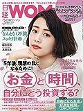 日経ウーマン 2019年 3 月号