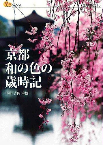 京都 和の色の歳時記 (楽学ブックス)の詳細を見る
