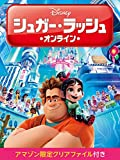 【Amazon.co.jp限定】シュガーラッシュ・オンライン(吹替版)/クリアファイル付(要申込)