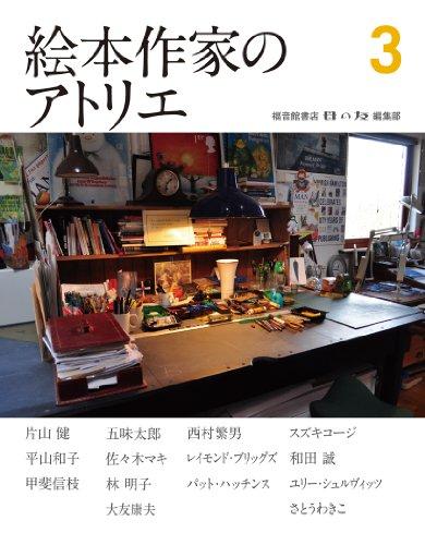 絵本作家のアトリエ3 (福音館の単行本)