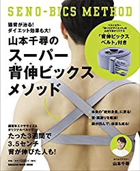 山本千尋のスーパー背伸ビックスメソッド (マガジンハウスムック)