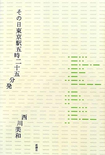 その日東京駅五時二十五分発の詳細を見る