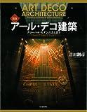 図説 アール・デコ建築---グローバル・モダンの力と誇り (ふくろうの本/世界の文化)
