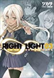 RIGHT∞LIGHT3 朝焼けに飛ぶ三羽の鶇 RIGHT×LIGHT (ガガガ文庫)