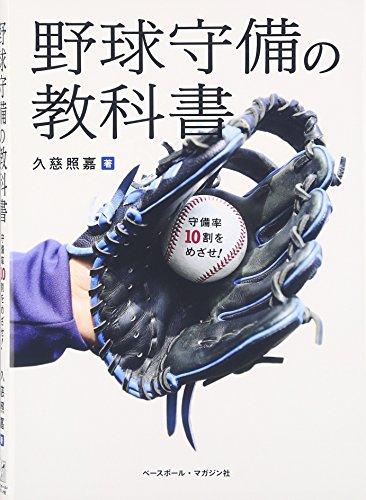 野球守備の教科書—守備率10割をめざせ! -