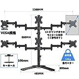 Suptek 6画面 80cm 自立式 モニターアーム 液晶ディスプレイ スタンド 13-27インチ対応 水平多関節 耐荷重10kg(1台) VESA規格75-100mm ML68126 画像