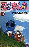 忍ペンまん丸 3 (ガンガンコミックス)