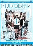 トリノコシティ[DVD]
