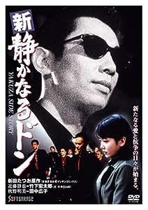 新・静かなるドン1 [DVD]