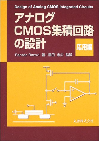 アナログCMOS集積回路の設計 応用編