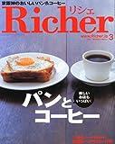 Richer (リシェ) 2011年 03月号 [雑誌] 画像