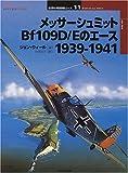 メッサーシュミットBf109D/Eのエース 1939‐1941 (オスプレイ・ミリタリー・シリーズ―世界の戦闘機エース)