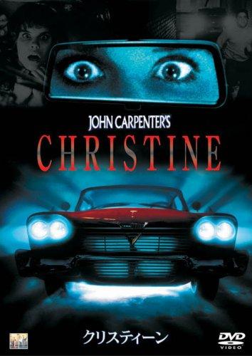クリスティーン [DVD]の詳細を見る