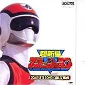 「超新星フラッシュマン」コンプリート・ソングコレクション 戦隊10