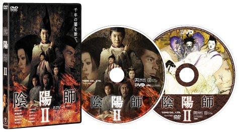陰陽師 2 [DVD]