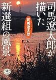 司馬遼太郎が描いた「新撰組」の風景 (とんぼの本)