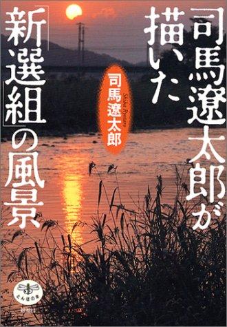司馬遼太郎が描いた「新撰組」の風景 (とんぼの本)の詳細を見る