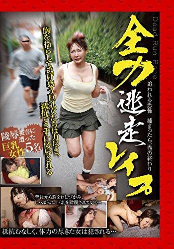 全力逃走レイプ [DVD]